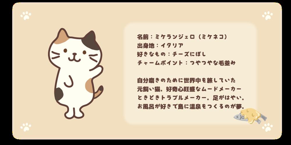 ミケランジェロ紹介
