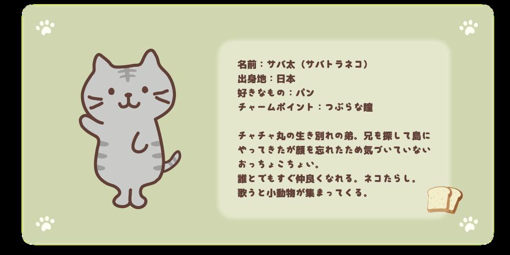 サバ太紹介