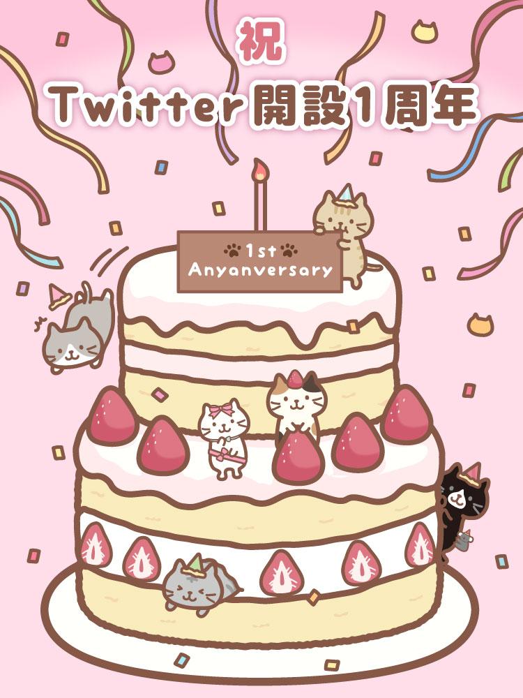 祝★Twitter開設1周年