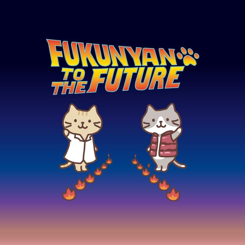 FUKUNYAN TO THE FUTURE