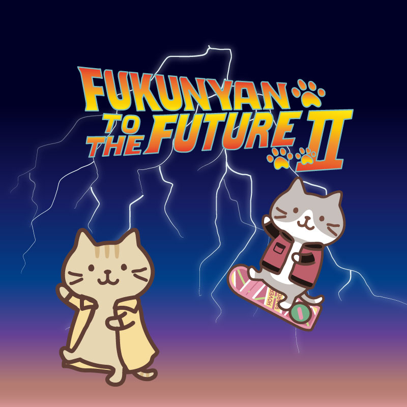FUKUNYAN TO THE FUTUREⅡ