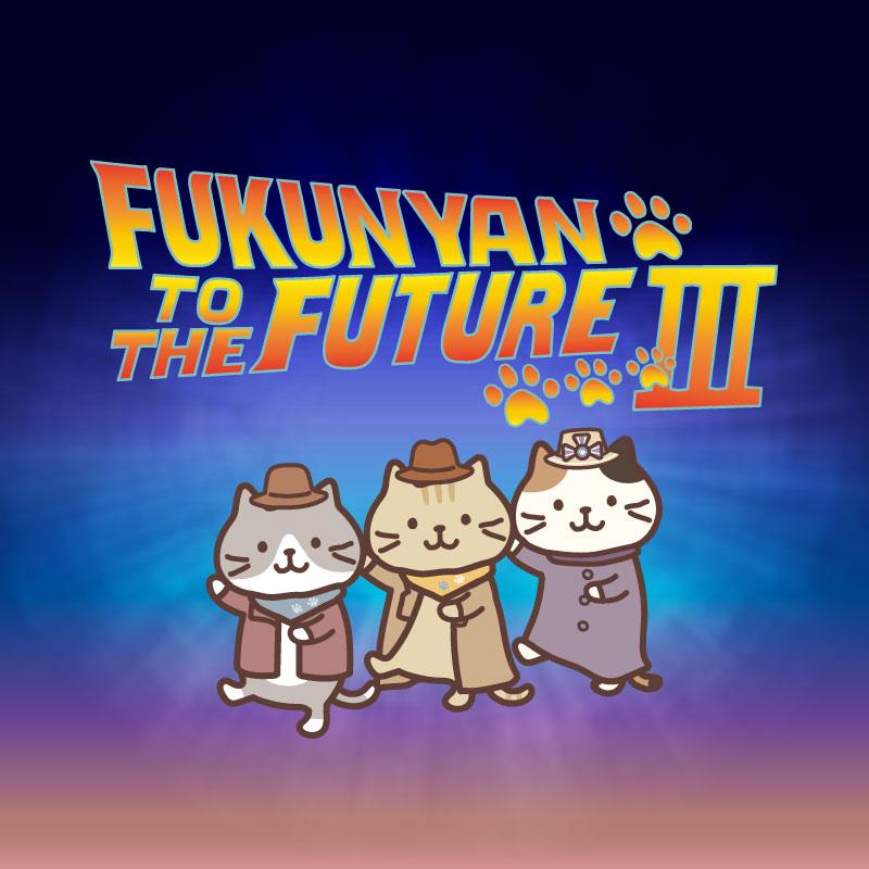 FUKUNYAN TO THE FUTUREⅢ